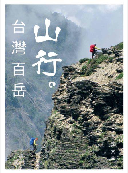 山行. 台灣百岳
